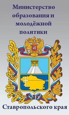 Министерство образования СК